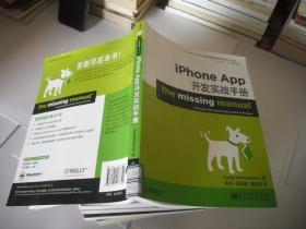 iPhone App开发实战手册