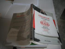 高级品牌管理 实务与案例分析(第2版)