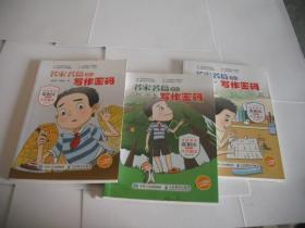 名家名篇里的写作密码(特级教师张祖庆写给学生的作文童话)全3册