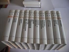南怀瑾选集(全10卷)