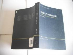 宗教与当代国际关系   徐以骅 签名