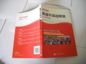 英语不该这样说:中式英语突围
