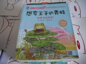 想变王子的青蛙珍惜身边的爱!(中英对照有声伴读)/幼儿心理健康暖心绘本