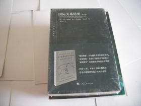 国际关系精要 (第七版) (东方编译所译丛)