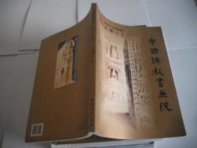 中国佛教书画院(高级院士系列专辑之·北雁山人)