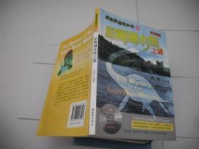 尼斯湖水怪之谜(含·光盘)成寒英语有声书1