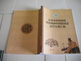 优势病种中西医结合诊疗方案汇编(2014年)