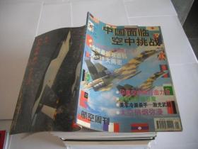 航空周刊·增刊