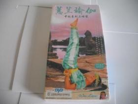 蕙兰瑜伽 中级系列三碟装