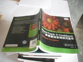 BackTrack 5 Cookbook中文版——渗透测试实用技巧荟萃