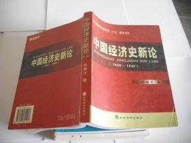 中国经济史新论 1840-1949