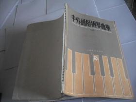 中外通俗钢琴曲集(二)