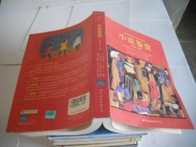 小说鉴赏(双语修订第3版)