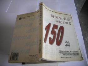 研究生英语阅读150篇(第2版)
