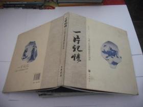 一片记忆:与清三代青花精品瓷片