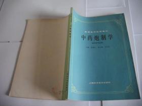 中药炮制学(供中药专业用)