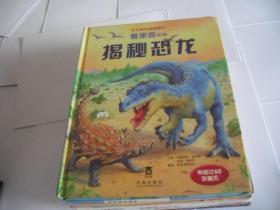 乐乐趣科普翻翻书·看里面系列:揭秘恐龙