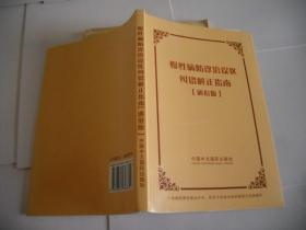 慢性病防诊治误区纠错解正指南(通俗版)