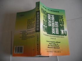 英语读音的奥秘 不依赖国际音标的英语直接认读法