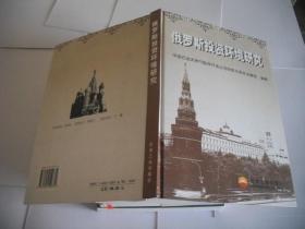 俄罗斯投资环境研究