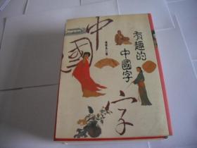 有趣的中国字