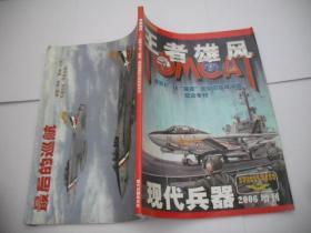 """王者雄风 美国F-14""""雄猫""""重型舰载战斗机纪念专刊 (现代兵器2006增刊)"""