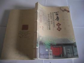 百年流响:北京市第三中学二百九十年校庆纪念册