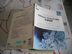 VMware Virtual SAN权威指南