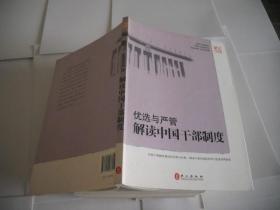 优选与严管:解读中国干部制度