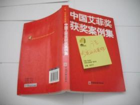 中国艾菲奖获奖案例集