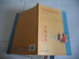 中国美术:体验华夏视魂