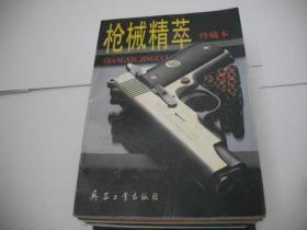 枪械精粹 珍藏本