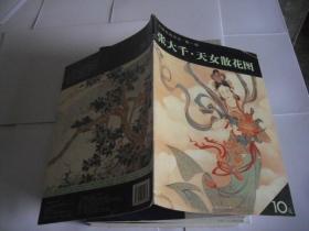 中国名画点击(第1辑)张大千·天女散花图