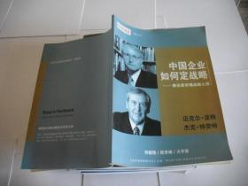 中国企业如何定战略 兼论麦肯锡战略之误