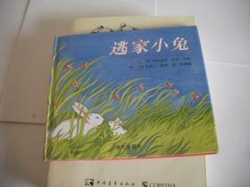 信谊绘本世界精选图画书:逃家小兔.