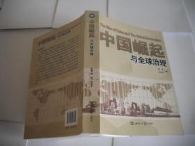 中国崛起与全球治理