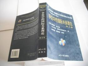 争论中的国际关系理论(第五版)