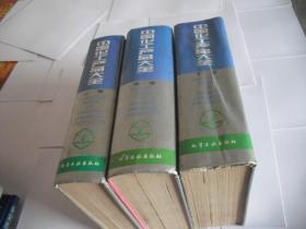 中国化工产品大全(上中下卷)