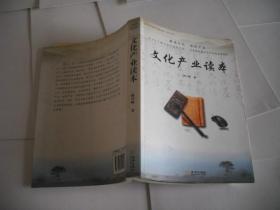 文化产业读本