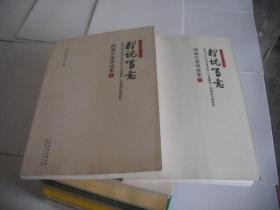 """释说写意:中国人民大学艺术学院""""写意精神""""油画创作课程班 油画名家讲座集(套装上下册)"""