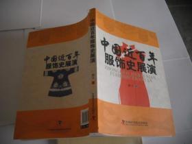 中国近百年服饰史展演   柳江 签名