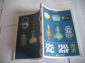 读图时代:瓷器图谱