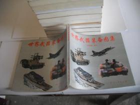 世界武器装备图集