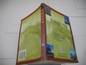 英语话中国-英汉注释说读写译背景材料