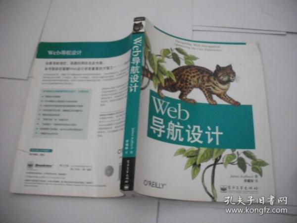 Web导航设计