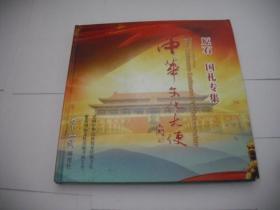 中华文化大使:原石·国礼专集