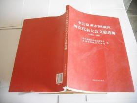 中共泉州市鲤城区历次代表大会文献选编 : 1956~ 2011