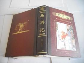西游记(精装)家庭收藏经典系列