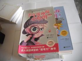 五年级神探小布朗 (上辑 全十册 缺第1.2册)