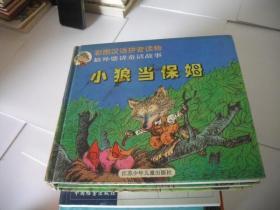 狼外婆讲寓言故事:小狼当保姆(彩图汉语拼音读物)
